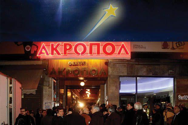 Το ιστορικό Θέατρο Ακροπόλ