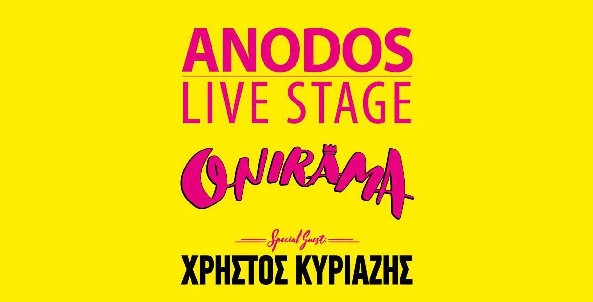 anodos-live-stage-onirama-christos-kyriazis-afisa-2016