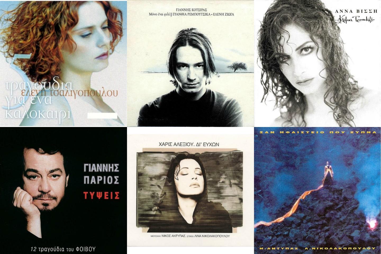 Albums που οφείλεις να ξέρεις Vol.1