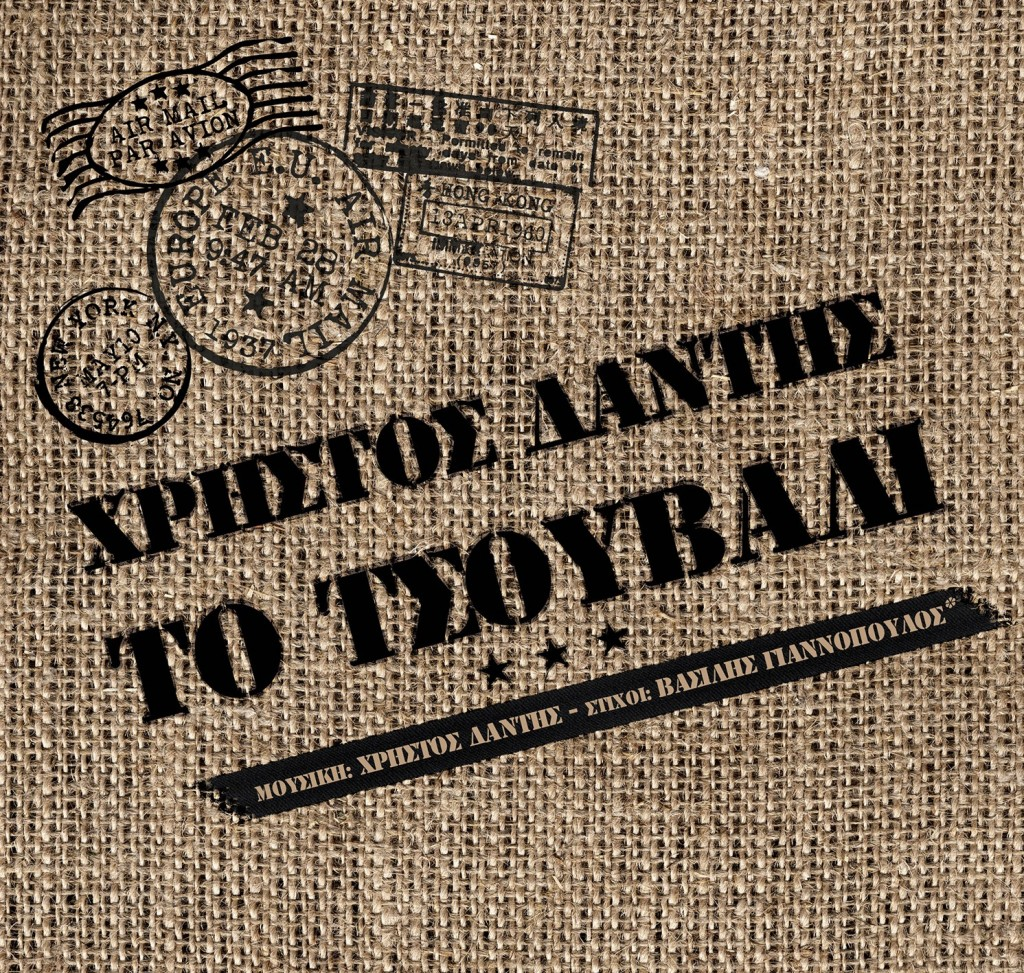 Christos-Dantis-To-tsouvali-album-cover-1024x973[1]