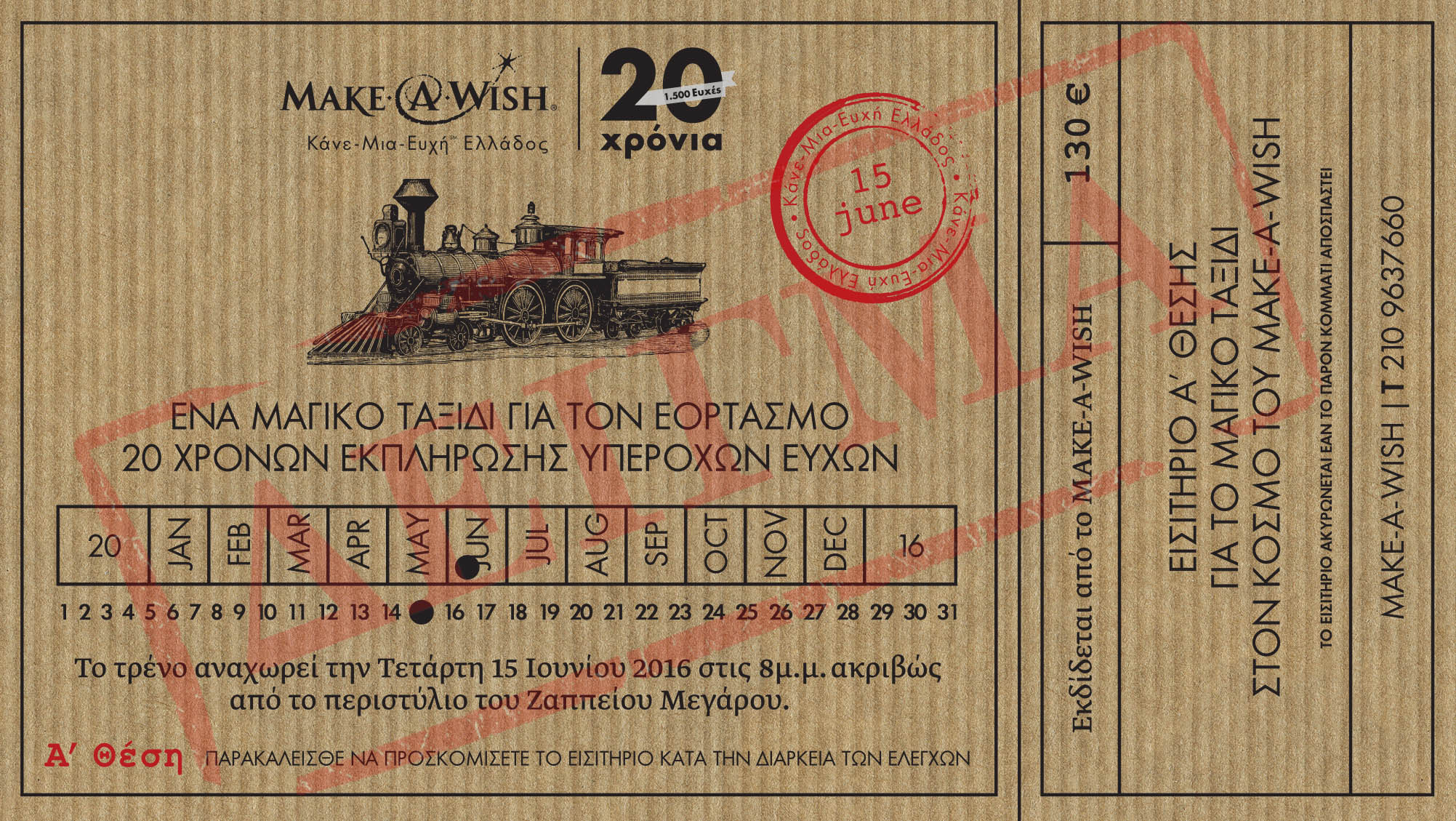 ----W-GALA_20-years-invitation_------------1