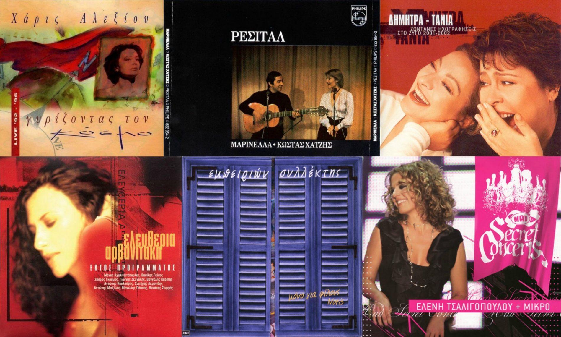 Albums που οφείλεις να ξέρεις Vol.5 - Live albums