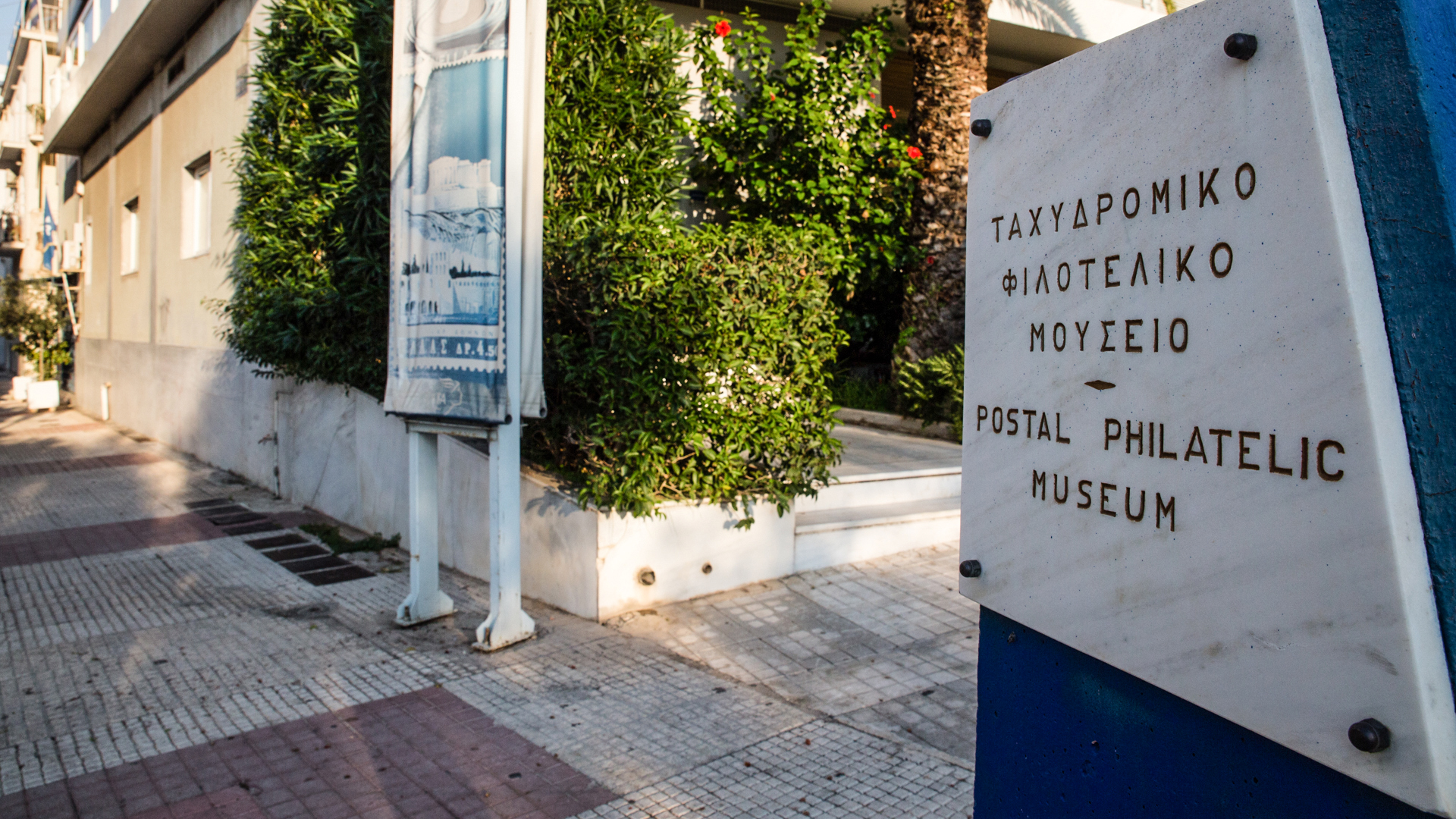 Ταχυδρομικό και Φιλοτελικό Μουσείο