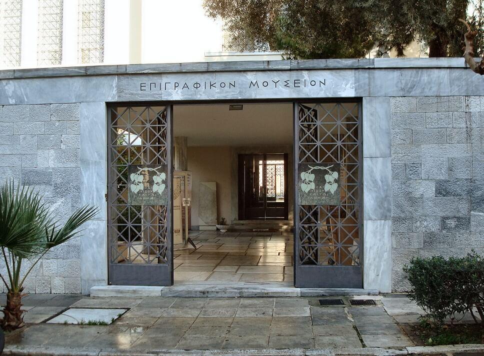 Το Επιγραφικό Μουσείο στο ισόγειο του Αρχαιολογικού Μουσείου