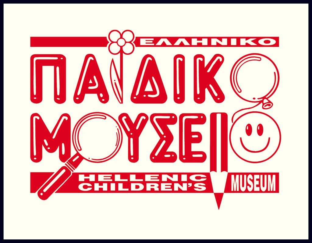 Το Παιδικό Μουσείο