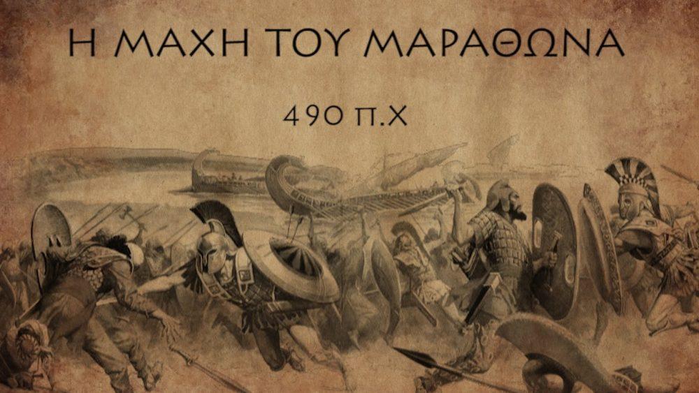 Η Μάχη του Μαραθώνα