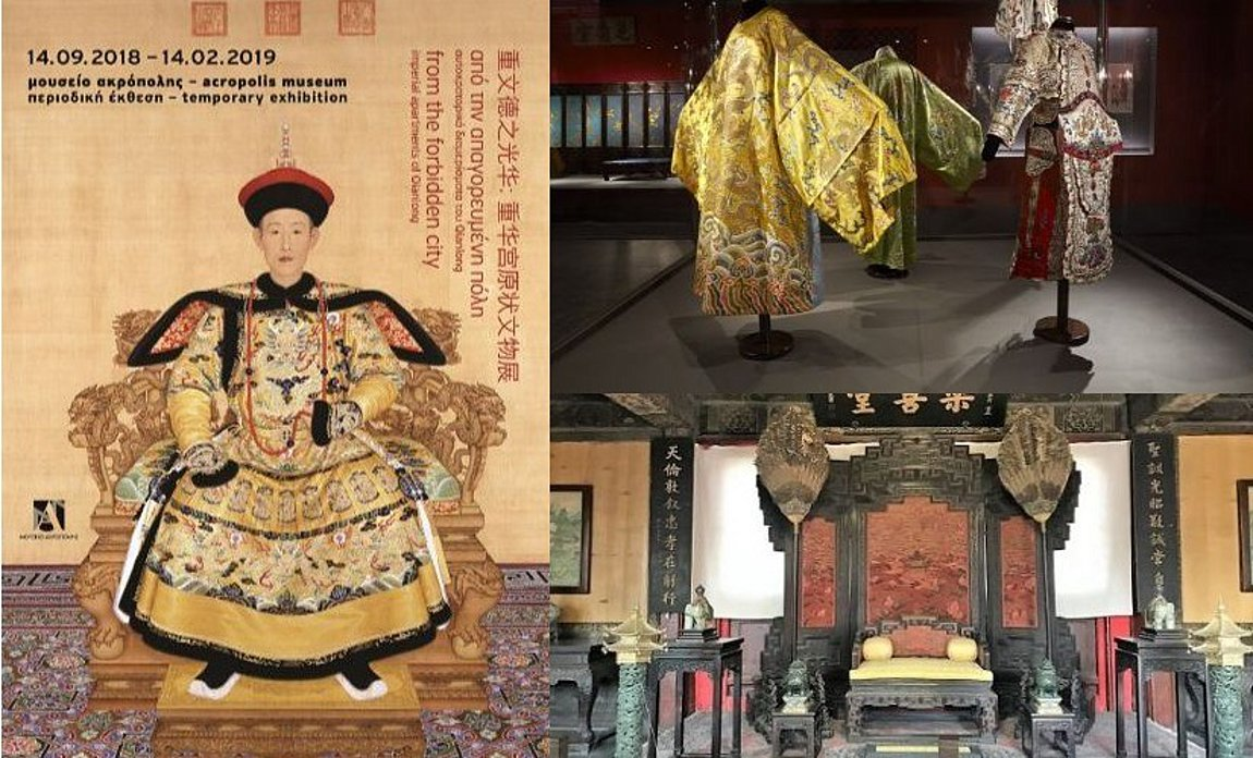 από την απαγορευμένη πόλη - αυτοκρατορικά διαμερίσματα του Qianlong, στο Μουσείο της Ακρόπολης