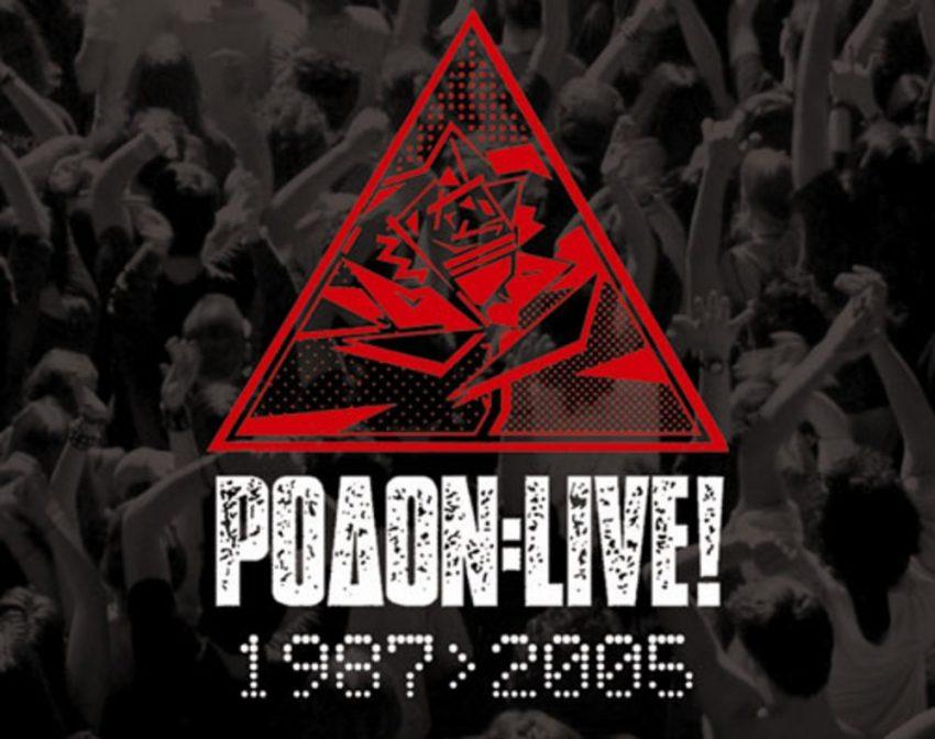Το Ρόδον ήταν το κορυφαίο συναυλιακό club στον κόσμο