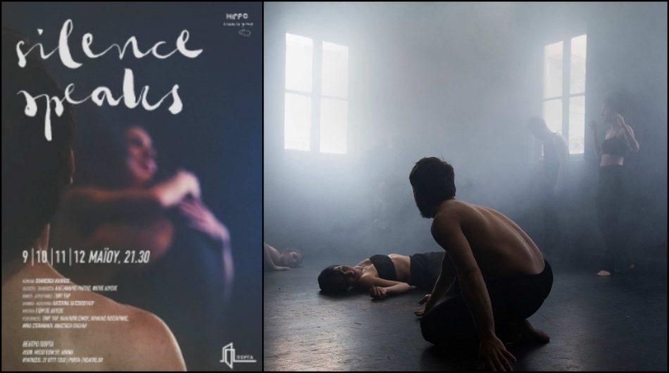 Κερδίστε προσκλήσεις | Silence Speaks | 9 - 12 Μαΐου στο θέατρο ΠΟΡΤΑ