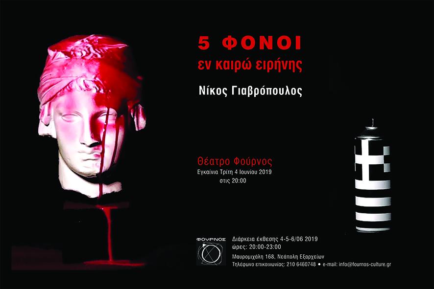 5 ΦΟΝΟΙ εν καιρώ ειρήνης, του Νίκου Γιαβρόπουλου, στο θέατρο Φούρνος