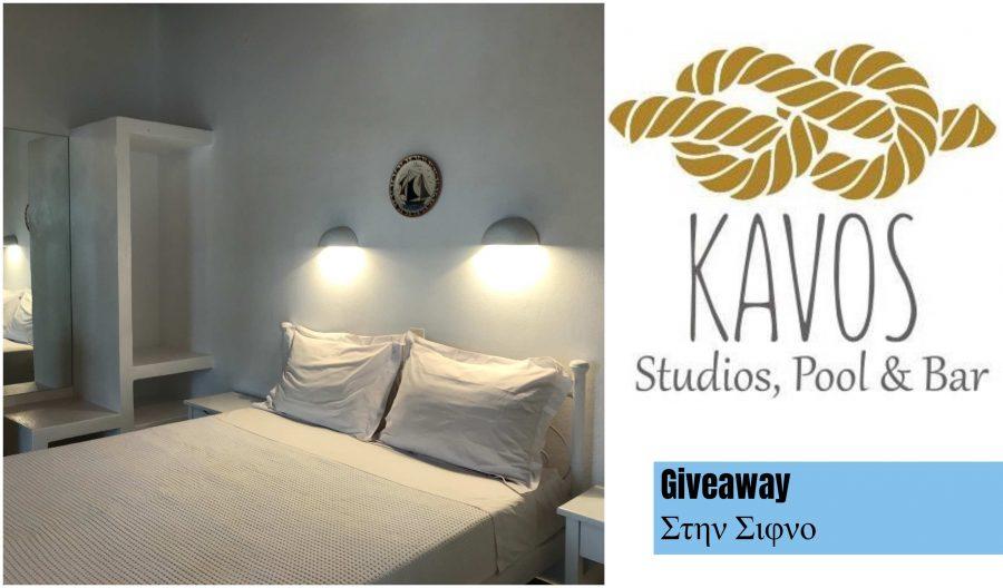 Κερδίστε ένα διήμερο στο Kavos Studios, στην πανέμορφη Σίφνο