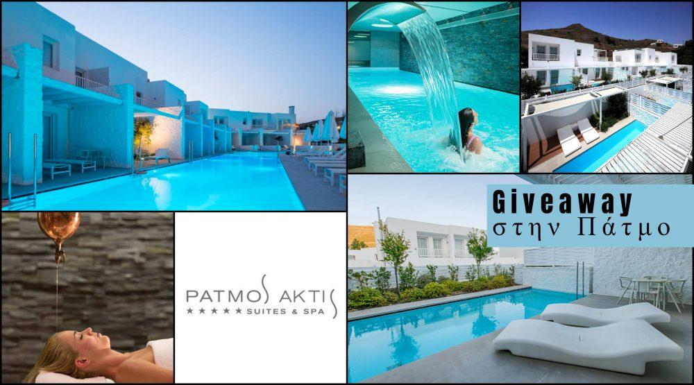 Κερδίστε ένα διήμερο στο Patmos Aktis Suites & Spa, στην μαγική Πάτμο