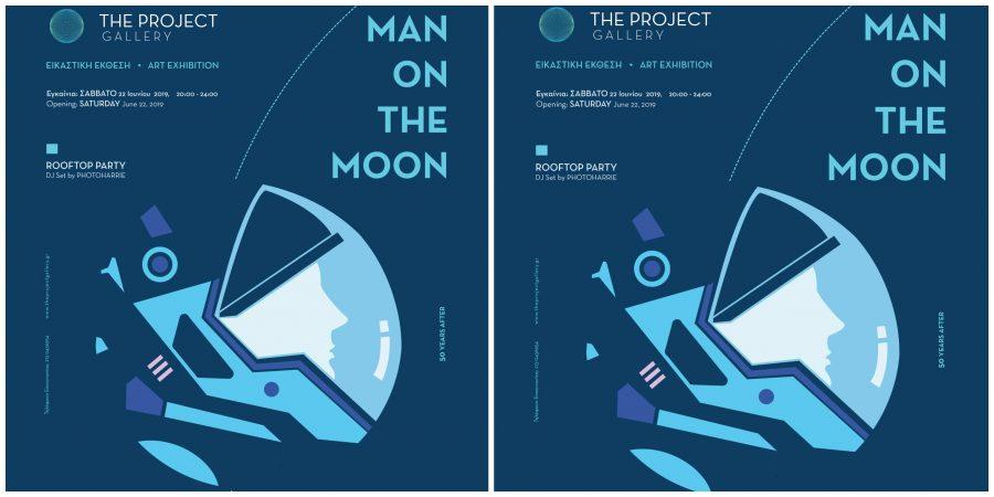 Man on the moon - Ο άνθρωπος στο Φεγγάρι 50 χρόνια μετά