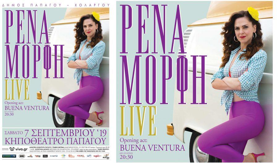 Κερδίστε προσκλήσεις - Ρένα Μόρφη - Κηποθέατρο Παπάγου