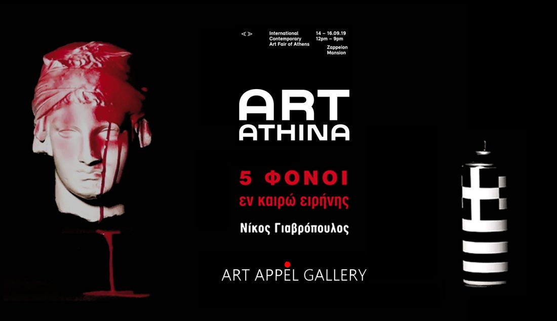 Νίκος Γιαβρόπουλος / Art Appel Gallery - 5 Φόνοι εν καιρώ Ειρήνης