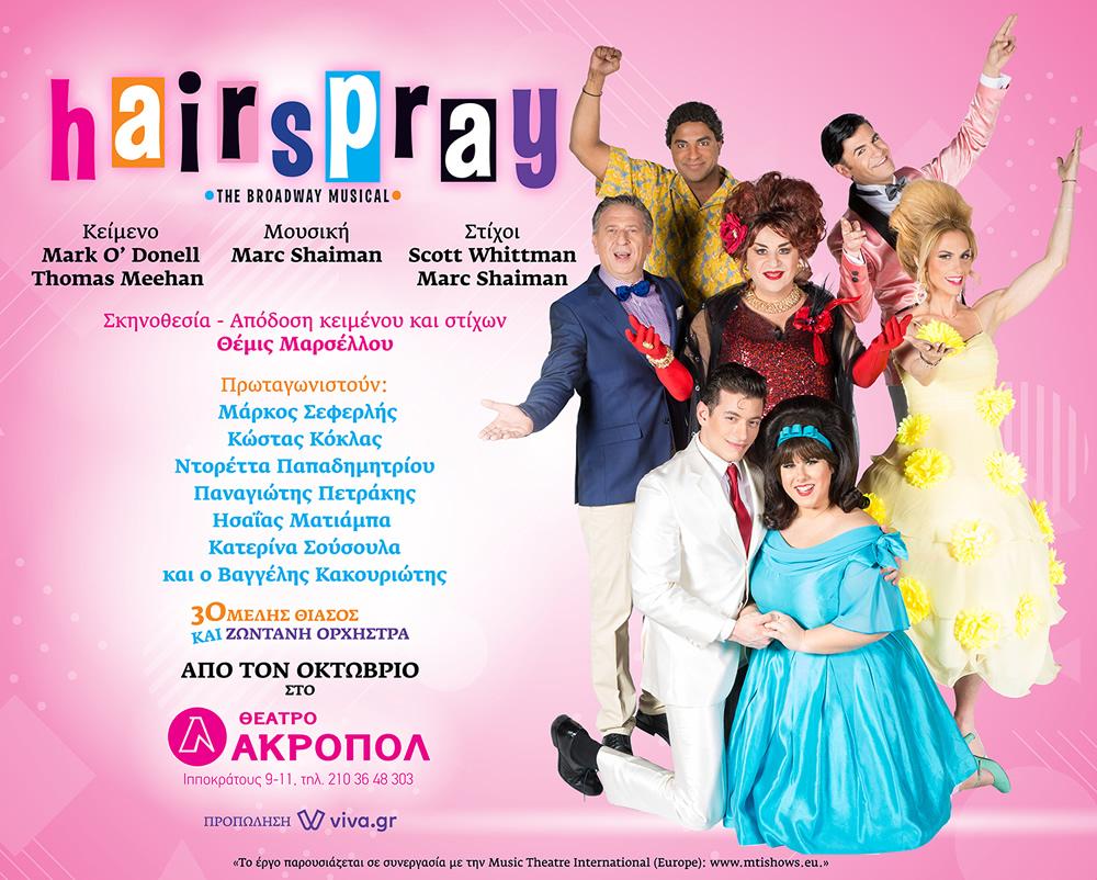 Κερδίστε προσκλήσεις - Hairspray - Θέατρο Ακροπόλ - ΠΡΩΤΕΣ ΠΑΡΑΣΤΑΣΕΙΣ