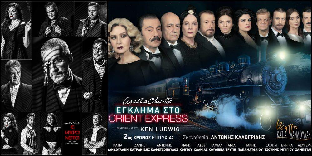 """Η Αγκάθα Κρίστι, τα βράδια """"ανεβαίνει"""" στην Αθήνα"""