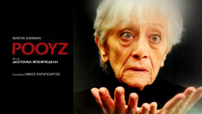 Κερδίστε προσκλήσεις - Ρόουζ με τη Δέσποινα Μπεμπεδέλη, στο Γυάλινο Μουσικό θέατρο