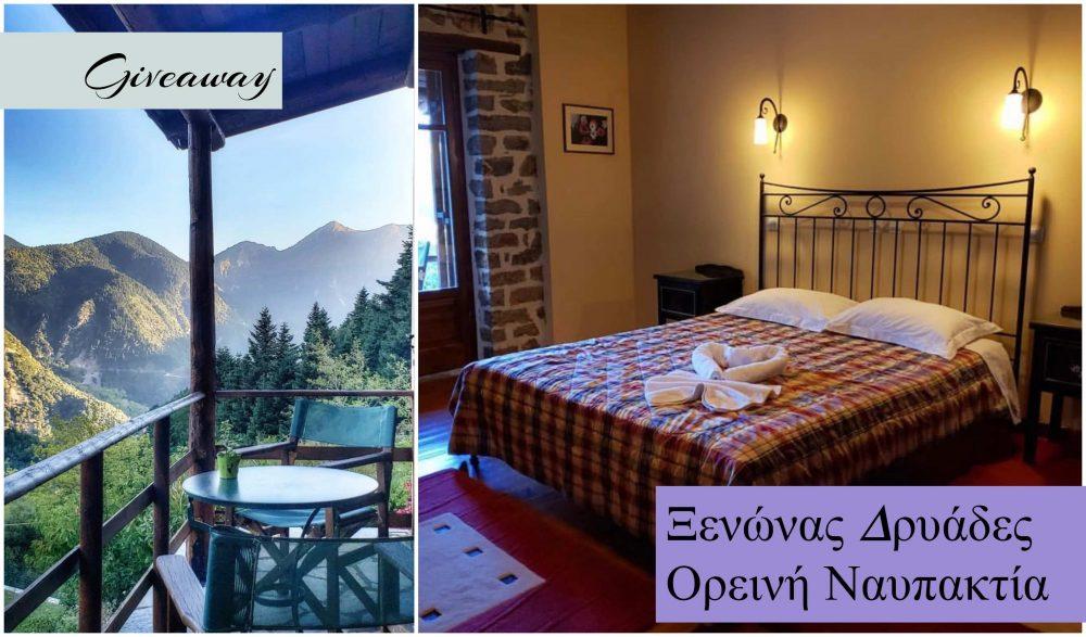 Κερδίστε ένα διήμερο στην ορεινή Ναυπακτία - στον Ξενώνα Δρυάδες