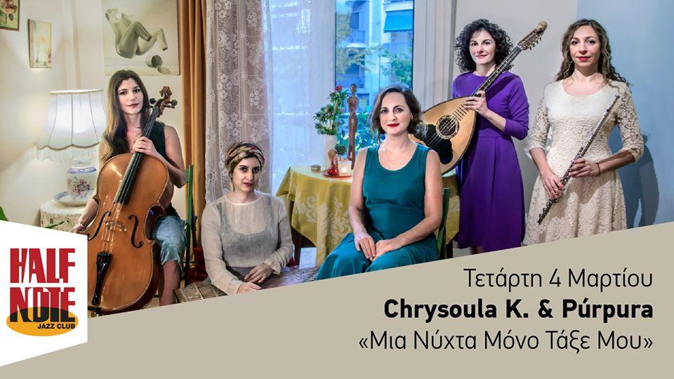 "Chrysoula K. & Púrpura - "" Μια Νύχτα Μόνο Τάξε Μου…"" στο Half Note Jazz Club"