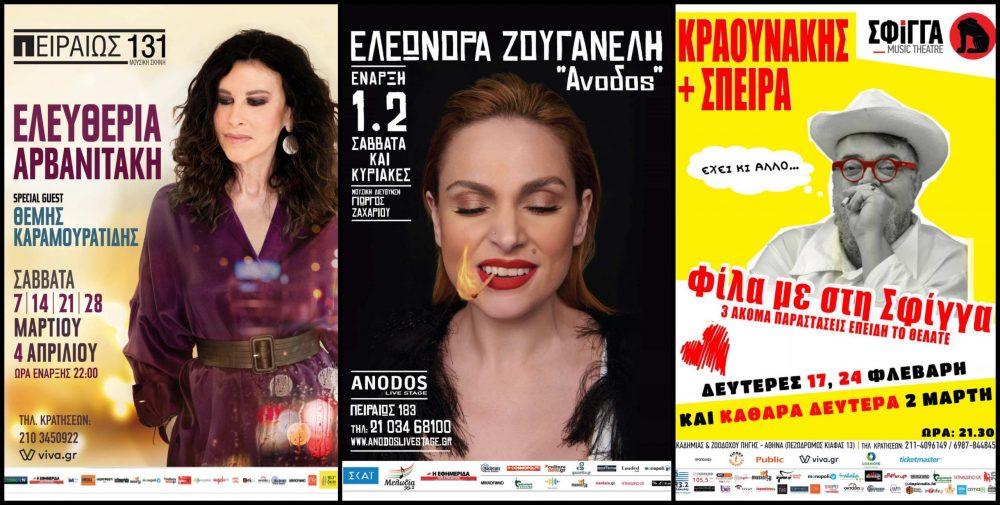 Μουσικές βραδιές στην Αθήνα