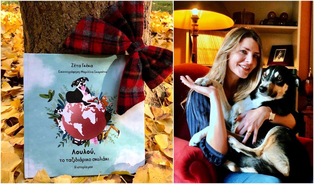 Η Ζέτα Γκέκα και η Λουλού, το ταξιδιάρικο σκυλάκι
